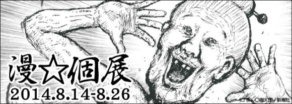 mangataro_main