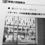 【写真日記32】問題
