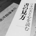 【写真日記33】スタート
