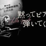 【黙ってピアノを弾いてくれ 】ピアノは黙って弾かなくてもいいらしい